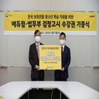 에듀윌,검정고시,사회공헌위원회,지원,청소년