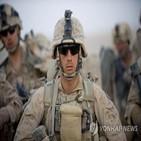 아프간,합참의장,미국,철군,미군,탈레반