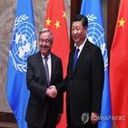 중국,유엔,다자주의,사무총장,백신,주석