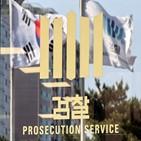 김학의,검사,사건,재판,검찰,봉욱,공수처,요청서