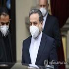 이란,핵합,미국,복원,회담