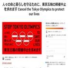 올림픽,코로나19,의사,긴급사태,도쿄올림픽,일본,결정,반대,도쿄,확산