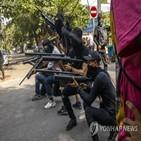 미얀마군,무장,시민,시민군,총격전,시민방위군