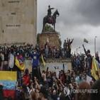 시위,콜롬비아,정부,분노,두케,경찰,시위대,진압,대통령,불평등