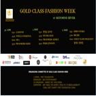 골드클래스,행사,브랜드,패션쇼,컬렉션