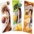 유정,오리온,북칩,브레이브걸스,한정판,패키지