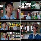 라켓소년단,티저,영상,꼰대,김강훈,이용태,방송,공개