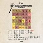 디아크,피처링,문수진,노윤하