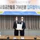 돌봄활동,신용보증기금,기부은행,사회공헌활동,서울동부영업본부