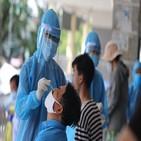 신규,베트남,확진자가,감염