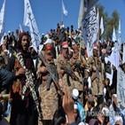 탈레반,아프간,이드,선언,테러,미국