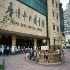 홍콩,위반,홍콩보안법,신고,인사