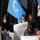 중국,유엔,미국,신장,행사,인권,영국