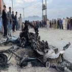 아프간,중국,미국,테러,폭탄