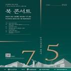 부산대,정신,대학,콘서트,역사