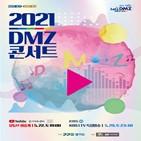 평화,DMZ,콘서트,공연,다시