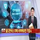 기업,업체,골드만삭스,콜로니얼,사이버,주목,클라우드,보안