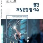 재정,국민,재정동향,계획,국채,재정정책