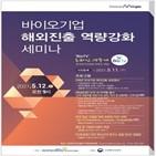 한국바이오협회,세미나
