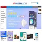 건강,온라인,오픈헬스,제공