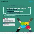 지원,크라우드펀딩,지원사업,기술상용화,판로,서울,제품,연계