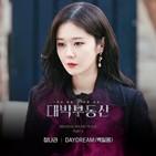 장나라,대박부동산,백일몽,연기,홍지아,2TV,KBS,수목드라마