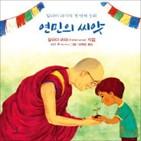 스님,불교,법정,달라이,라마,연민,과정,수행