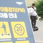 킥보드,전동,헬멧,착용,범칙금,운전
