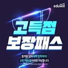 검정고시,에듀윌,고득점,보장패스