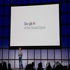 기술,윤리,구글,문제,윤리적,개발