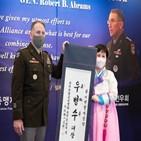 한국,사령관,미국,근무,동맹