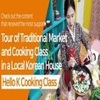 콘텐츠,서울,체험관광,체험