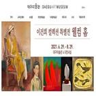 대구미술관,작품,전시,공개