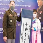 한국,사령관,미국,근무