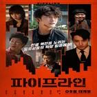 이수혁,영화,서인국,파이프라인,범죄,배우