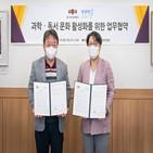 교육,과학,서울시립과학관