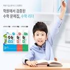 수학,서술형,개념,문제,수학리더