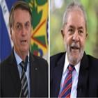 룰라,대선,대통령,보우소나루,내년,좌파,정치적,브라질