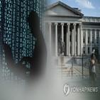 해킹,사이버,미국,기관,안보,연방