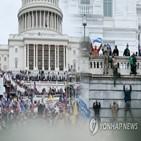 의사당,시위대,의원,대통령,공화당,대행