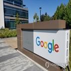 이탈리아,구글,과징금