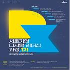 디지털,서울기업,중소기업,기업,전환,리더십,과정,예정,비즈니스,대한