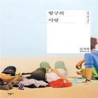사랑,작가,항구,김세희