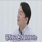 대표,안철수,의원,공부,알고리즘,김남국,국민