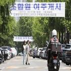 작년,이주,재건축,서초구,서울,올해,국토부