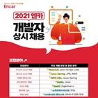채용,엔카닷컴,개발자,개발,자동차