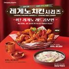 치킨매니아,출시,치킨,메뉴,소비자