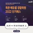 에듀윌,운영,단기패스,노량진학원