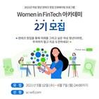 테크,여성,창업