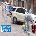 확진,코로나19,중국,지역사회,당국,주민